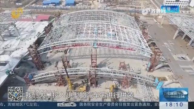 鲁南高铁临沂北站3月26日开始封顶