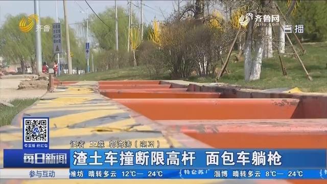 济南:渣土车撞断限高杆 面包车躺枪