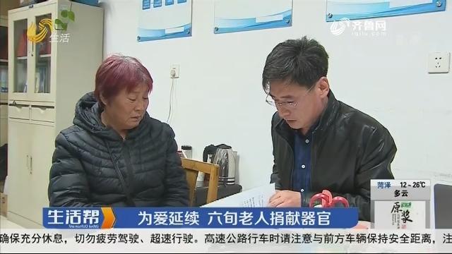 威海:为爱延续 六旬老人捐献器官