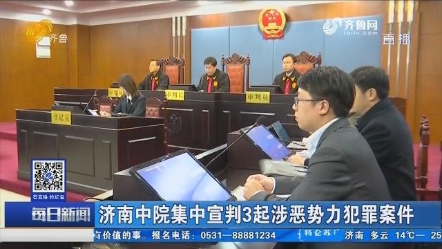 济南中院集中宣判3起涉恶势力犯罪案件