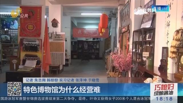 济南:特色博物馆为什么经营难