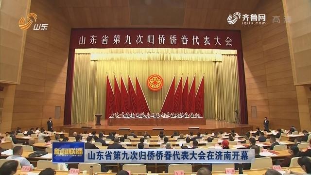 山东省第九次归侨侨眷代表大会在济南开幕
