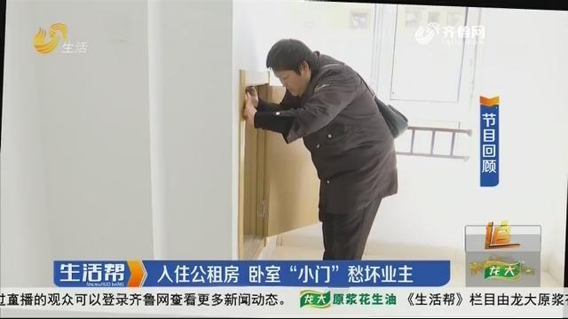 """济南:人住公租房 卧室""""小门""""愁坏业主"""