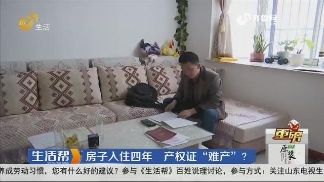 """【重磅】潍坊:房子入住四年 产权证""""难产""""?"""