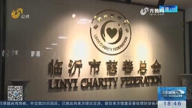 临沂:慈善总会收到两笔40万元匿名捐款