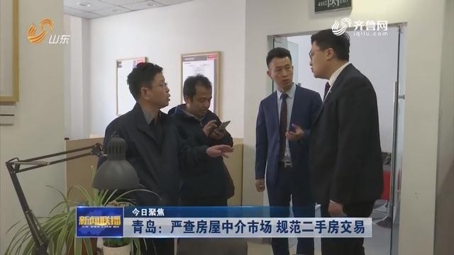 【今日聚焦】青岛:严查房屋中介市场 规范二手房交易