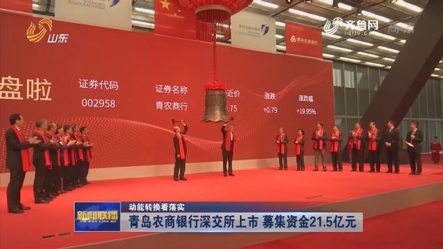 【动能转换看落实】青岛农商银行深交所上市 募集资金21.5亿元
