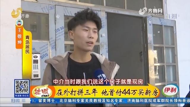 青岛:在外打拼三年 他首付44万买新房