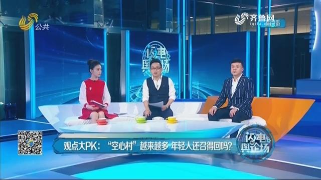 """2019年03月26日《闪电舆论场》:""""空心村""""越来越大 年轻人还召得回吗?"""
