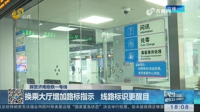 【探营济南地铁一号线】换乘大厅增加路标指示 线路标识更醒目