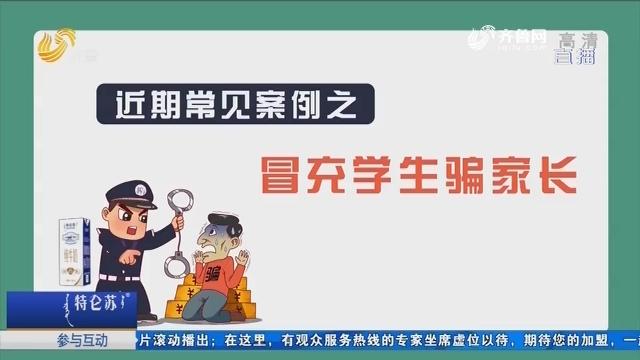 济南刑警发布近期电信诈骗主要类型
