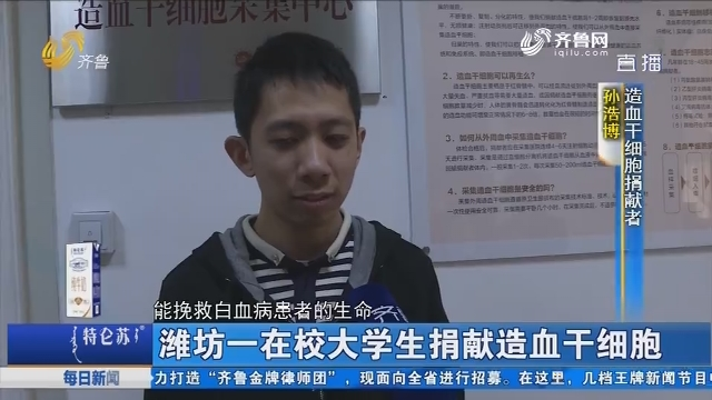 潍坊一在校大学生捐献造血干细胞