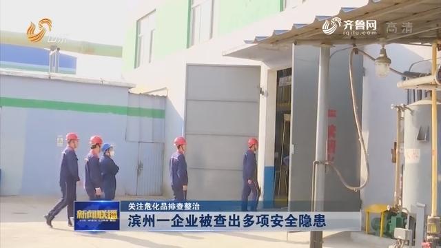 【关注危化品排查整治】滨州一企业被查出多项安全隐患