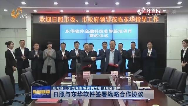 日照与东华软件签署战略合作协议