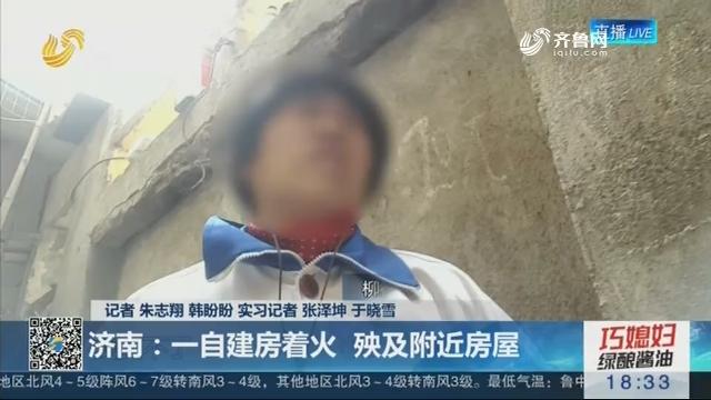 【小区杂物变安全隐患】济南:一自建房着火 殃及附近房屋