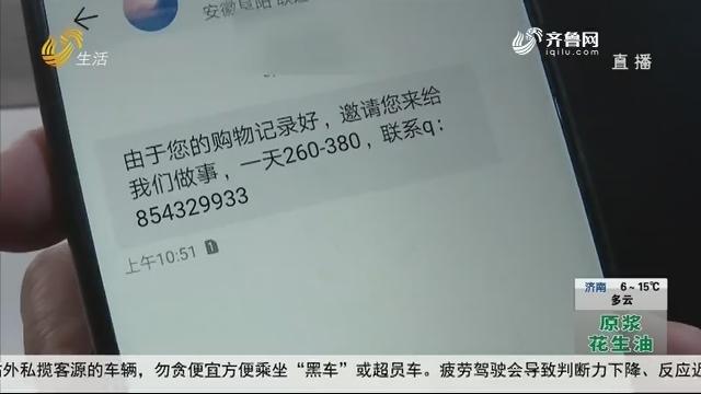 """济南:刷单""""赚佣金"""" 被骗29万"""