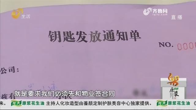 潍坊:业主想拿钥匙 得先交物业费?