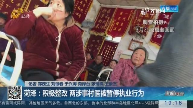 【直播问政 狠抓落实】菏泽:积极整改 两涉事村医被暂停执业行为