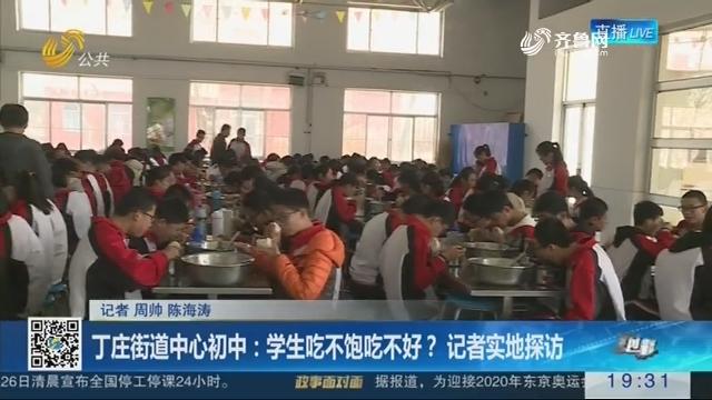 【跑政事】丁庄街道中心初中:学生吃不饱吃不好? 记者实地探访