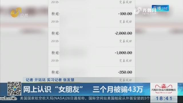 """济南:网上认识""""女朋友"""" 三个月被骗43万"""