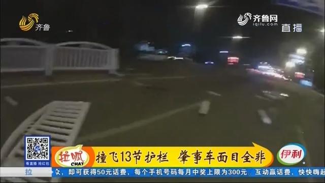 青岛:撞飞13节护栏 肇事车面目全非