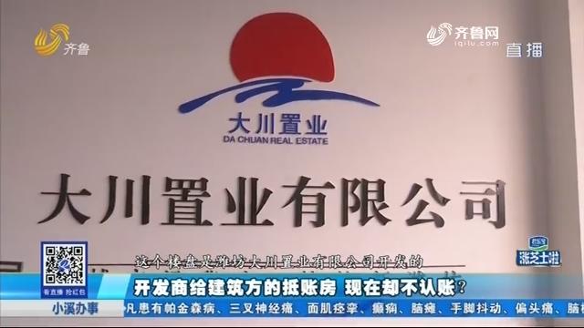 """潍坊:售楼处买房却签了""""假合同"""" 房子到底是谁卖的?"""