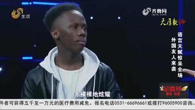 20190327《让梦想飞》:选手教学非洲舞蹈 与艺人团切磋中国功夫