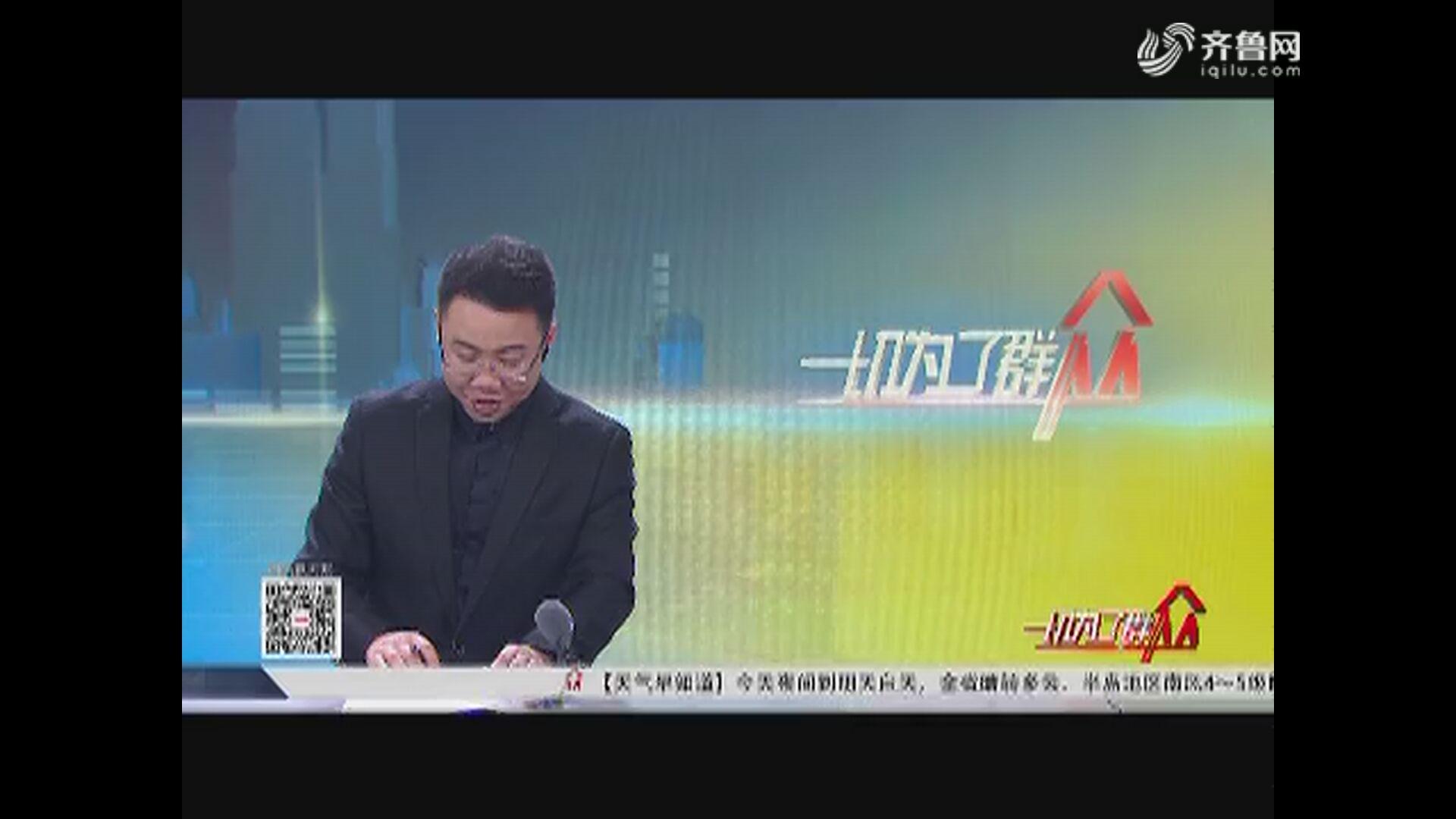 """山东首例""""套路贷""""案件3月26日二审宣判"""