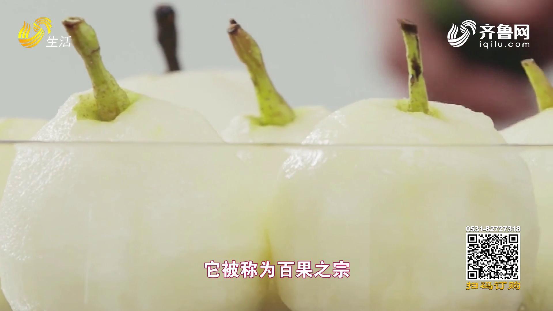 百果之宗-梨 生吃熟吃功效不同
