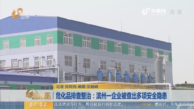 危化品排查整治:滨州一企业被查出多项安全隐患