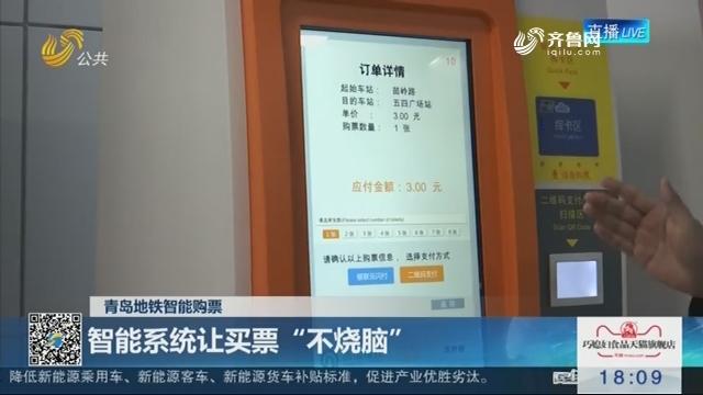 """【青岛地铁智能购票】智能系统让买票""""不烧脑"""""""
