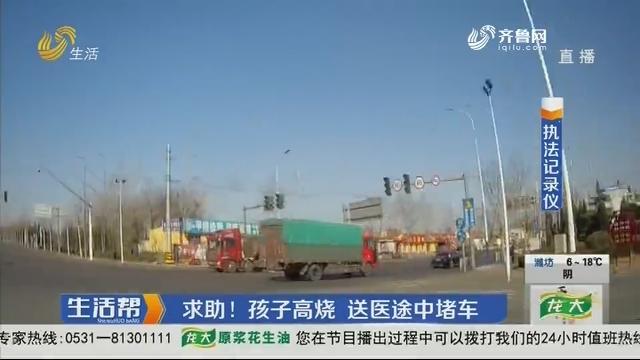 淄博:求助!孩子高烧 送医途中堵车