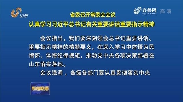 省委召开常委会会议 认真学习习近平总书记有关重要讲话重要指示精神