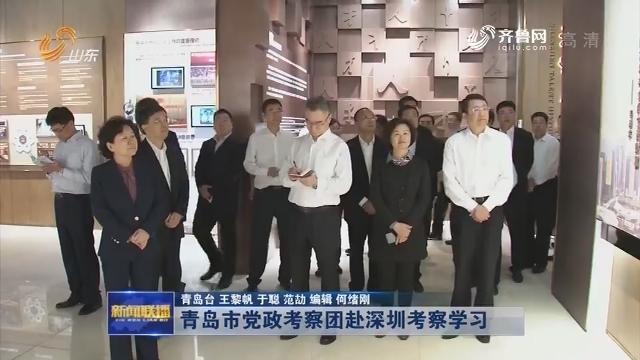 青岛市党政考察团赴深圳考察学习
