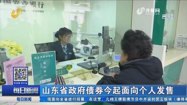 山东省政府债券3月28日起面向个人发售