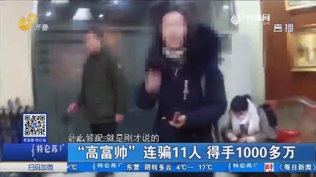 """济南:""""高富帅""""连骗11人 得手1000多万"""