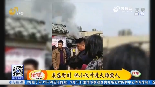 邹城:火光冲天 吓坏周围居民