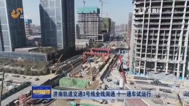 济南轨道交通3号线全线洞通 十一通车试运行