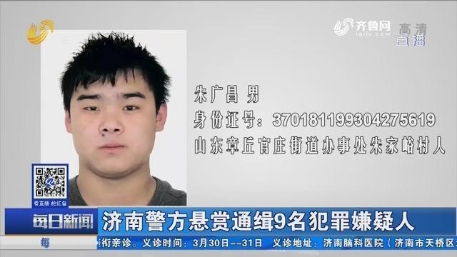 济南警方悬赏通缉9名犯罪嫌疑人