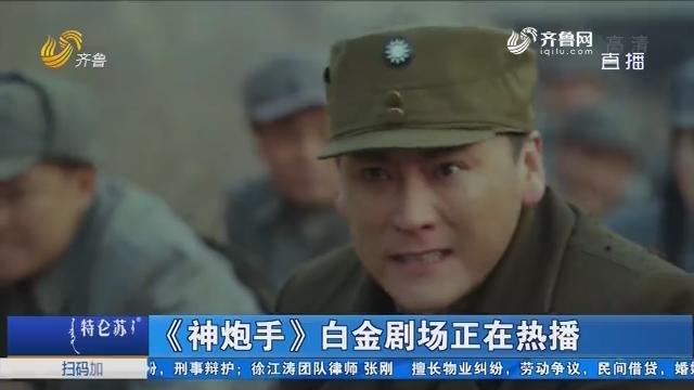 【好戏在后头】刘小锋拍戏间隙忙练枪