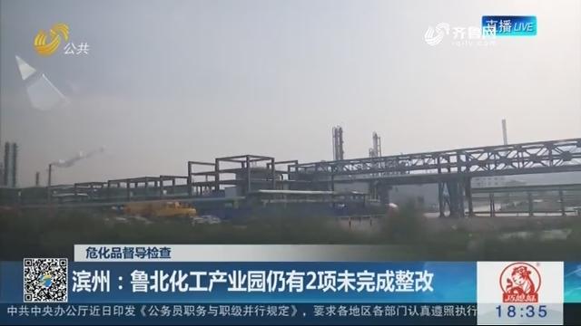 【危化品督导检查】滨州:鲁北化工产业园仍有2项未完成整改