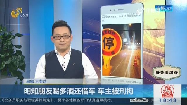 【新说法】明知朋友喝多酒还借车 车主被刑拘