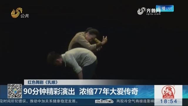 【红色舞剧《乳娘》】90分钟精彩演出 浓缩77年大爱传奇