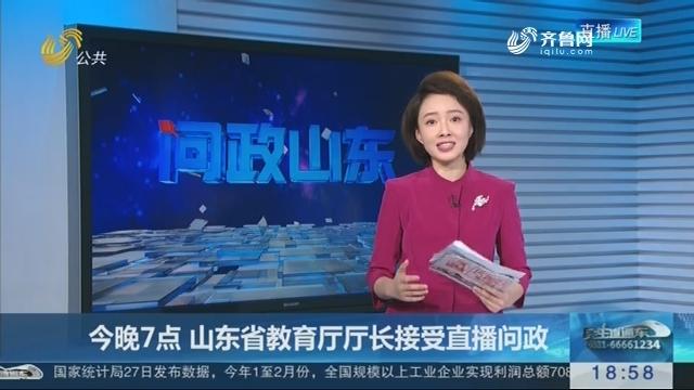 3月28日晚7点 山东省教育厅厅长接受直播问政