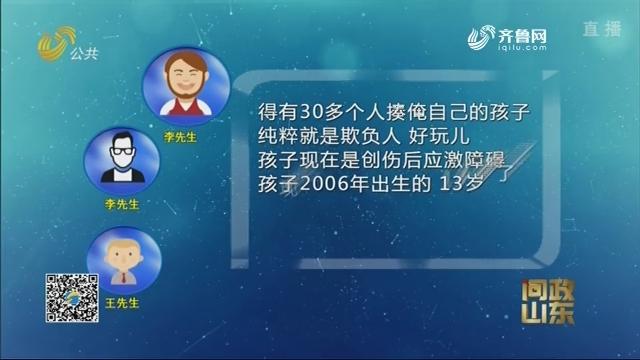 【问政山东】全媒体问政