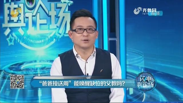 """2019年03月28日《闪电舆论场》:""""爸爸接送周""""能唤醒缺位的父教吗?"""