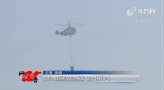 《问安齐鲁》03-23:《山东:加强航空应急救援 建5个区域中心》