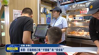 """东营:打造网络订餐""""千里眼""""和""""安全锁"""""""