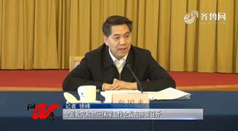 《问安齐鲁》03-23:《全国救灾和物资保障工作会议在济南召开》