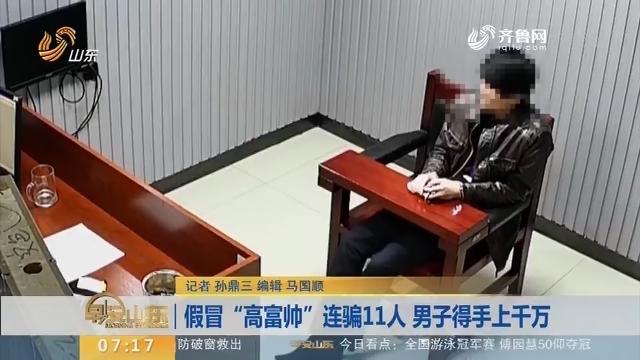 """【闪电新闻排行榜】假冒""""高富帅""""连骗11人 男子得手上千万"""